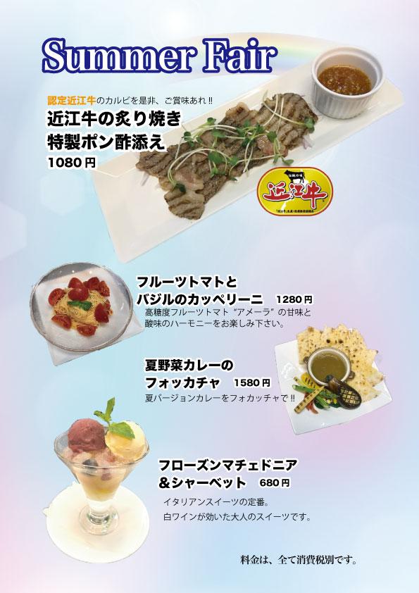 BUZZ夏food (1)