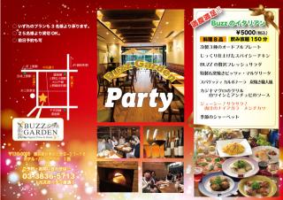 Party2017秋冬表