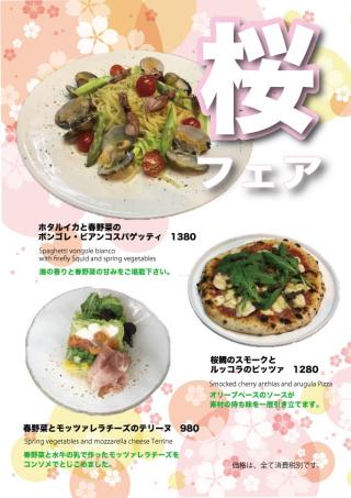 _春フェア料理2018