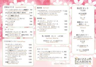 2017お花見メニュー