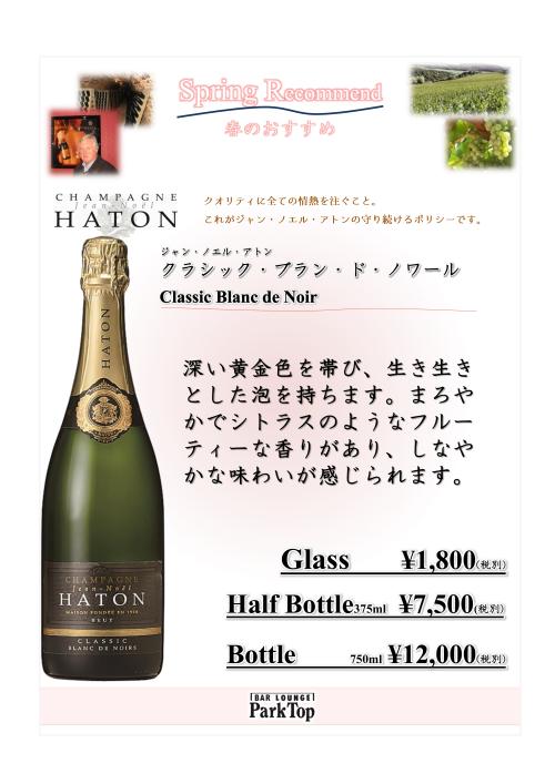 Champagne春
