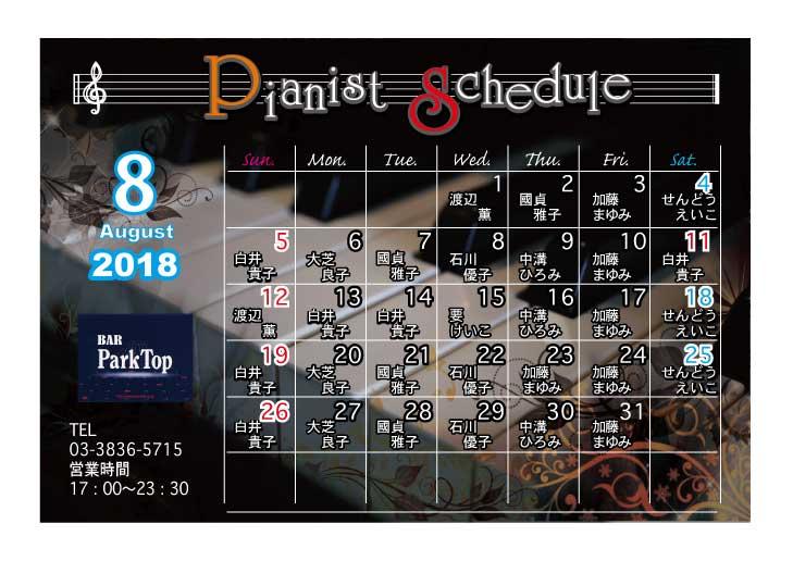 Piano8.2018