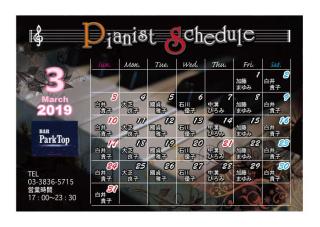 Piano03.2019