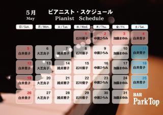ピアニスト5月