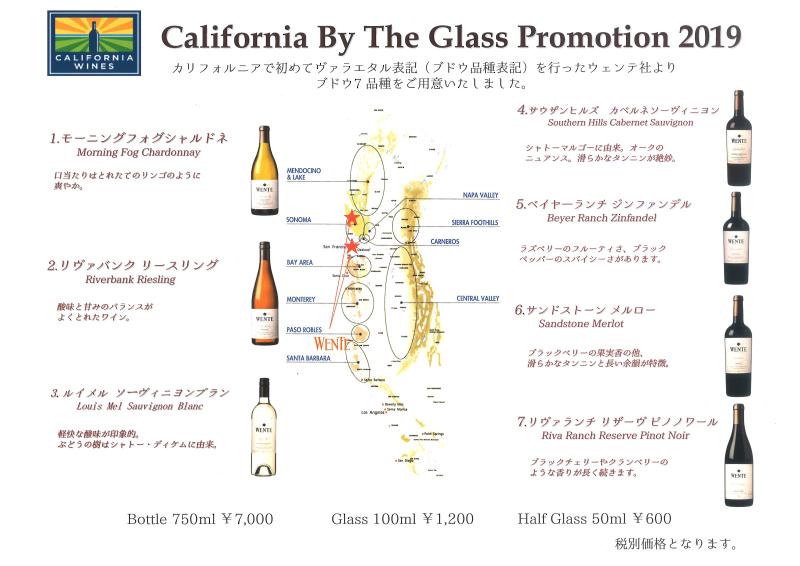 California-wine-2019