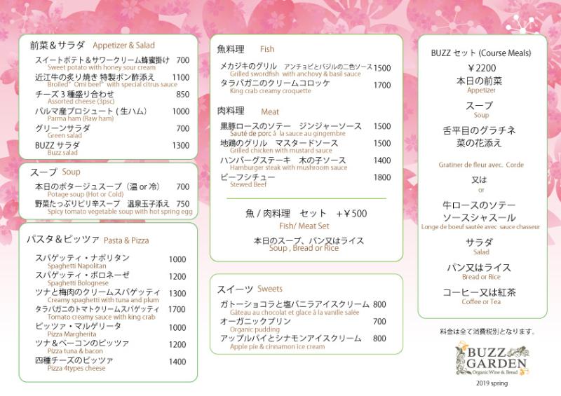 2019お花見メニュー