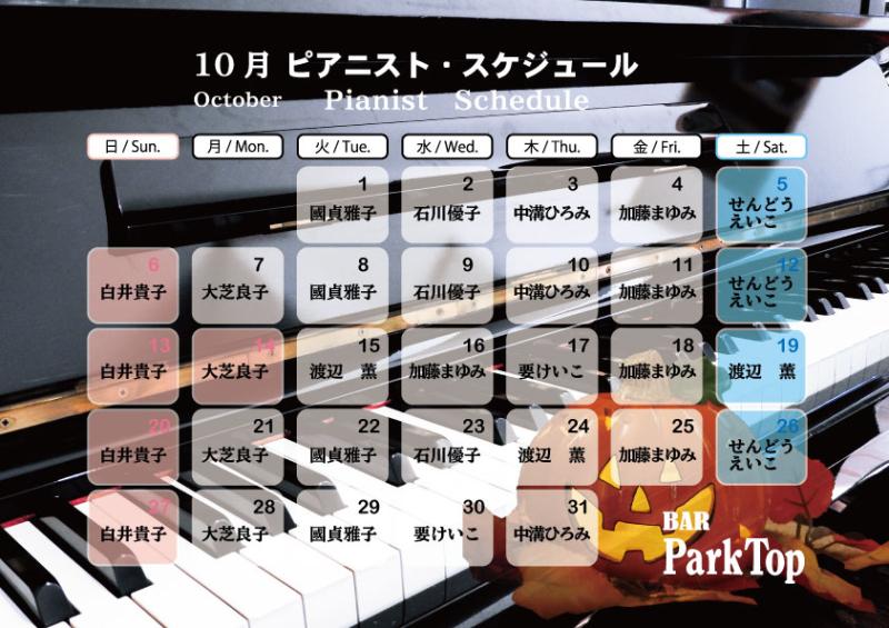 ピアニスト10月
