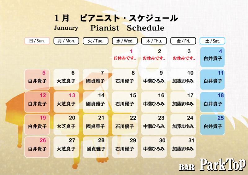 ピアニスト1月完成